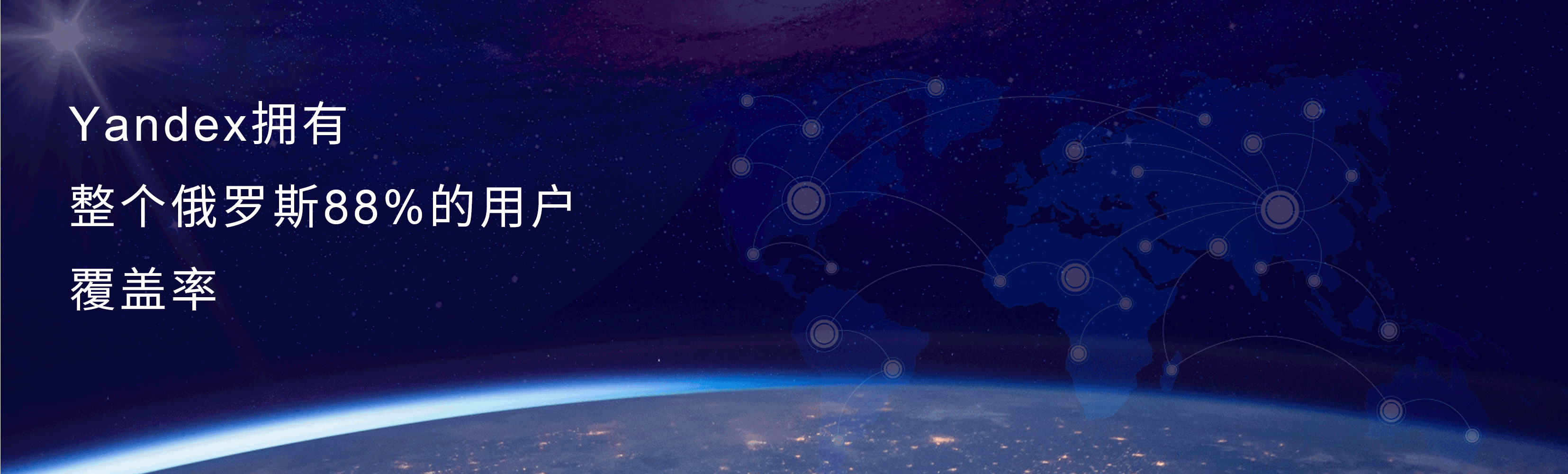 搜索营销 yandex简介 3