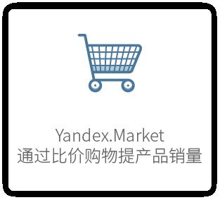 搜索营销 yandex简介 4.2