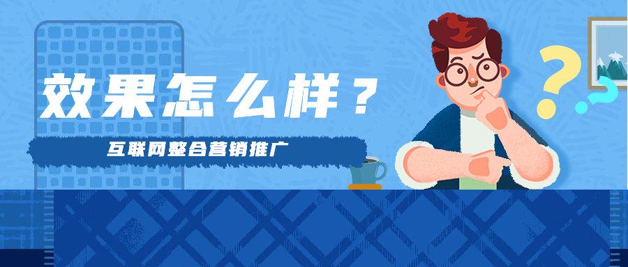 互联网整合营销推广效果怎么样?康尼机电重新定义中国制造
