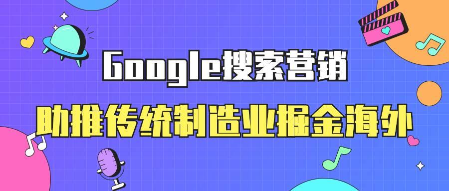 Google搜索营销——助推传统制造业掘金海外