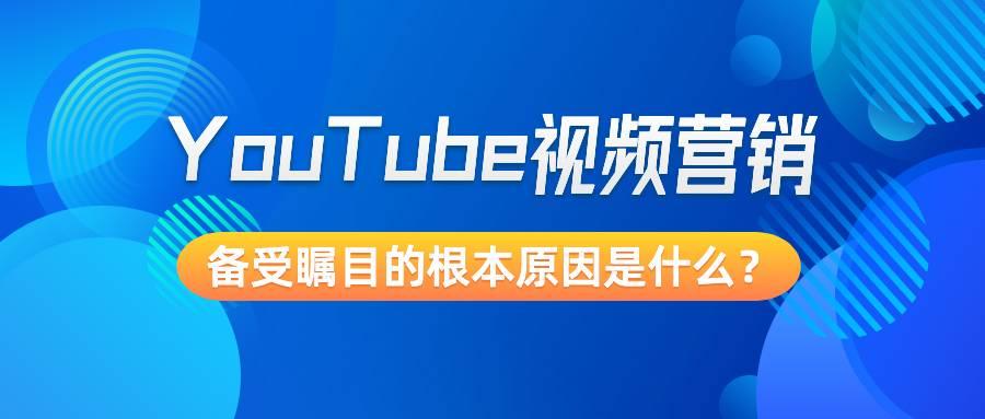YouTube视频营销备受瞩目的根本原因是什么?
