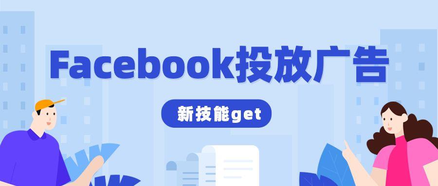 Facebook投放广告,你需要get新技能!