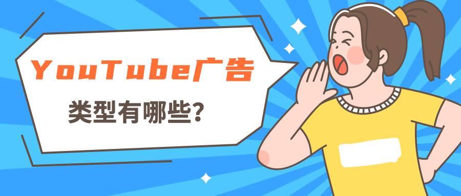 YouTube广告类型有哪些?看完就知道