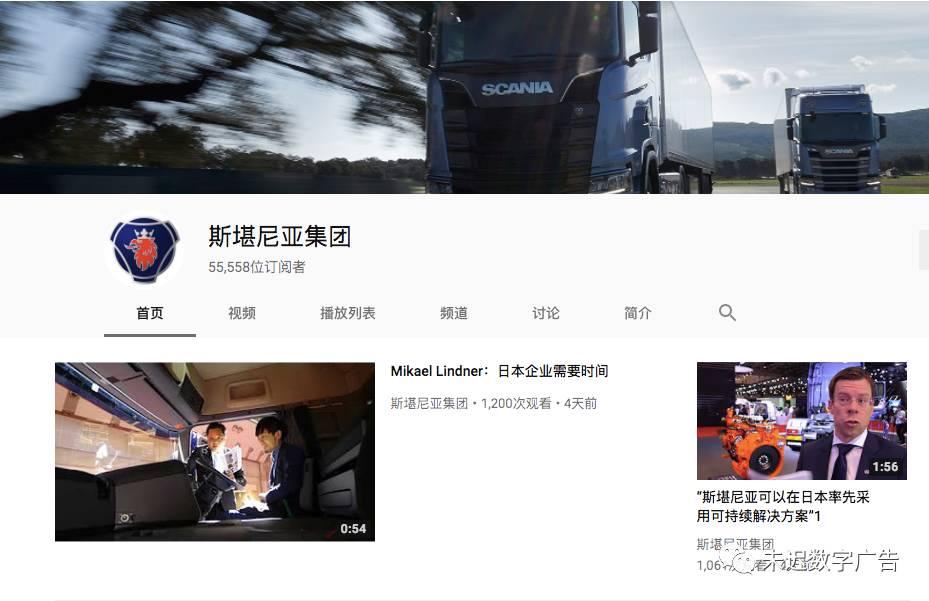 Scania YouTube 频道