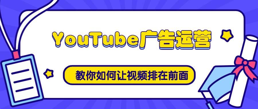 YouTube广告运营:教你如何让视频排在前面
