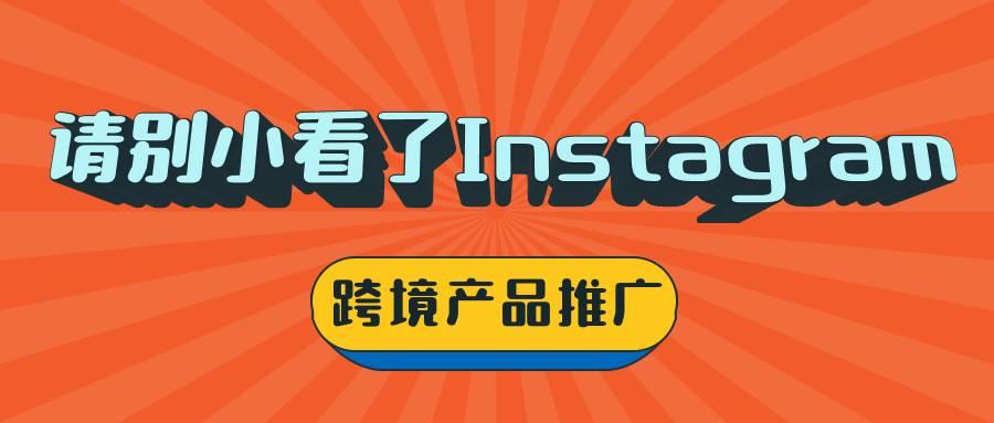 跨境产品推广,请别小看了Instagram!
