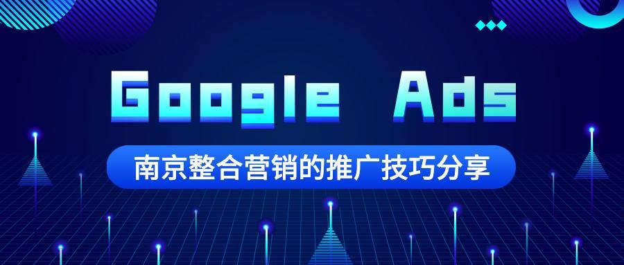 南京整合营销——未迟向您推荐Google Ads的相关用法