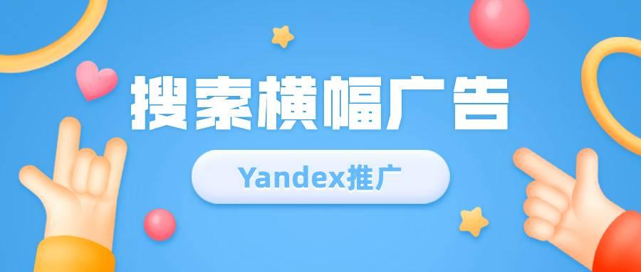 Yandex推广——搜索横幅广告你了解多少?