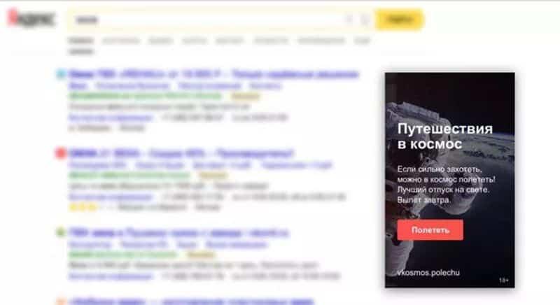 yandex搜索横幅广告