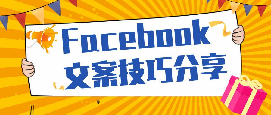 Facebook 文案技巧分享,赶紧收好!