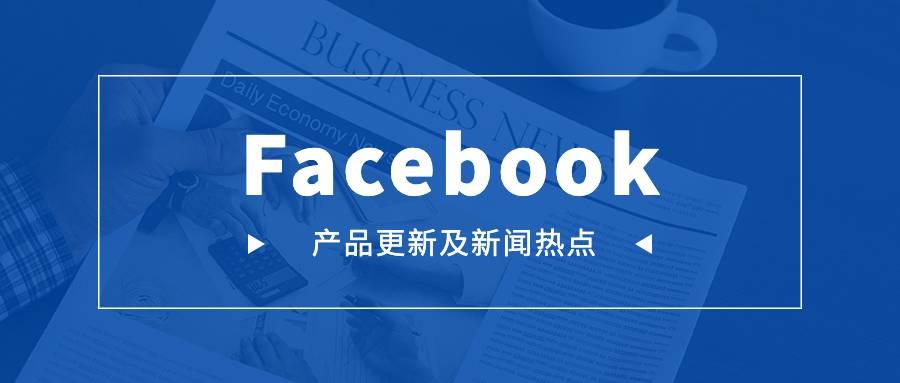 Facebook产品更新及新闻热点