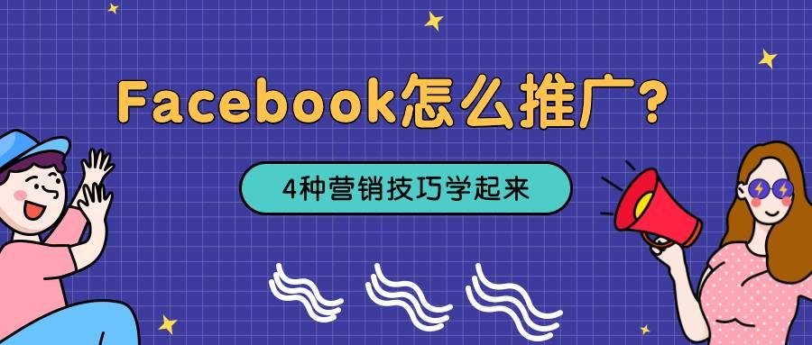 Facebook怎么推广?4种营销技巧学起来