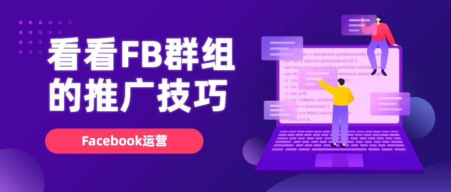 Facebook运营:看看FB群组的推广技巧