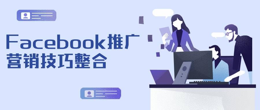 Facebook推广:营销技巧的全面整合