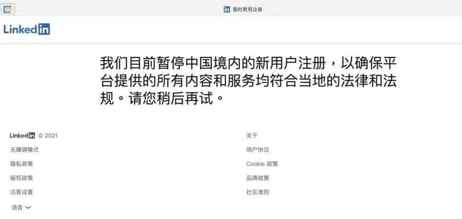 领英暂时停止在中国注册新用户