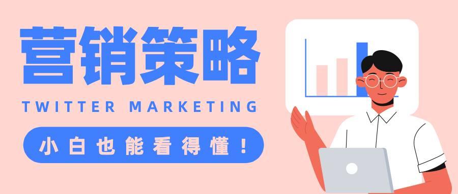 twitter marketing这6个Twitter营销策略,小白也能看得懂!