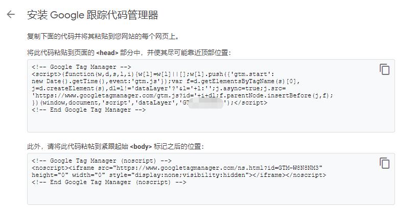 谷歌跟踪代码管理器