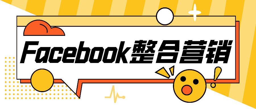 Facebook整合营销中,ATT对广告投放有什么影响?