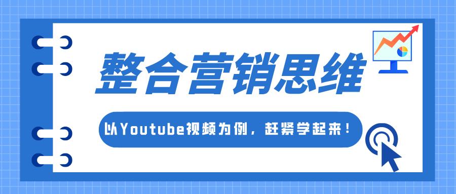 整合营销思维:以Youtube视频为例,赶紧学起来!