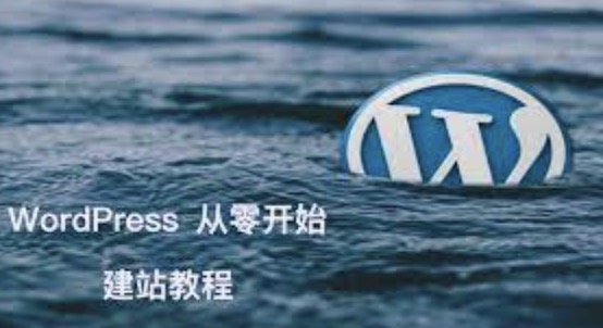 wordpress website tutorial